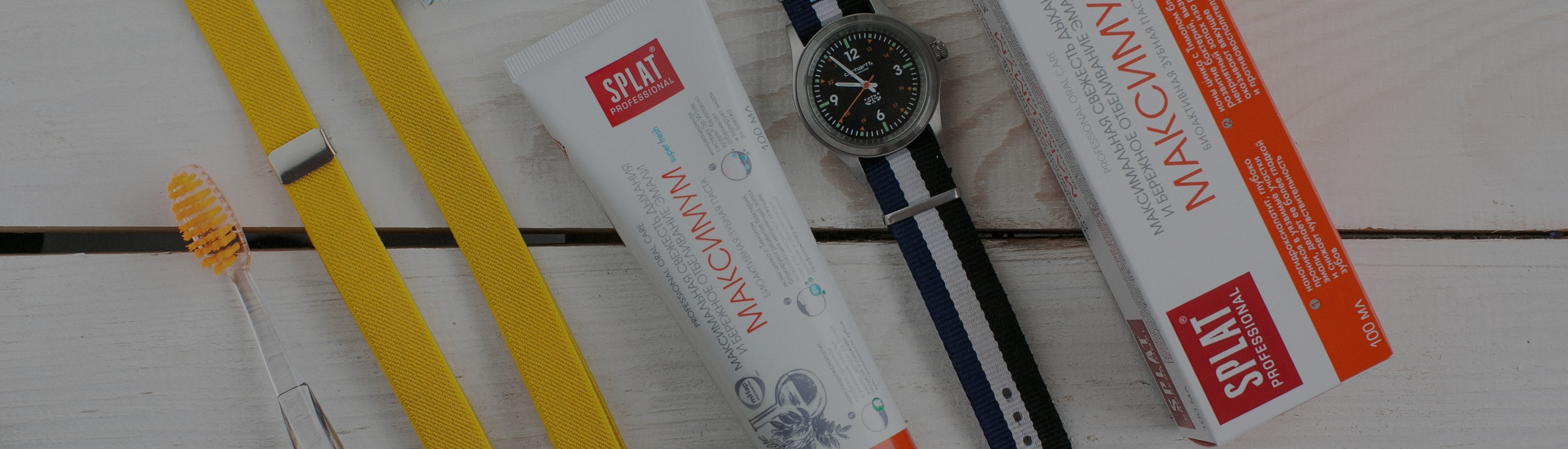 SPLAT (СПЛАТ) - зубная паста серии Professional